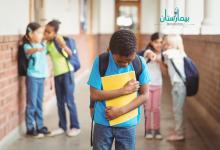 دور المدرسة في علاج التنمر عند الاطفال