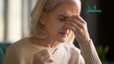 التهاب الجيوب الأنفية والصداع | كيف أتخلص من هذا الألم؟